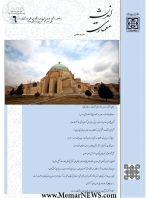 دریافت مقالات دوفصلنامه علمی اندیشه معماری، پاییز و زمستان ۱۳۹۸