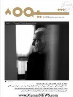 مجله شیوه، شماره ۸، اسفند ۹۸ و فروردین ۹۹