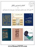 دریافت رایگان ۲۳ عنوان کتاب حوزه معماری، شهرسازی از سوی وزارت راه و شهرسازی