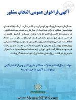 فراخوان عمومی انتخاب مشاور از سوی سازمان نوسازی شهر تهران
