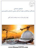 فراخوان شناسائی سازندگان، پیمانکاران و تولیدکنندگان صنعتی ساختمان و فناوری نوین