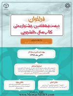فراخوان بیست و هفتمین جشنواره ملی کتاب سال دانشجویی