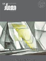 دو ماهنامه معمار، شماره ۱۲۰، فروردین و اردیبهشت ۱۳۹۹ با موضوع «خانه- قلب معماری است»