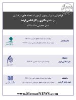 پنج فراخوان پذیرش بدون آزمون استعدادهای درخشان در مقاطع دکتری و کارشناسی ارشد سال ۱۴۰۰-۱۳۹۹