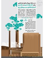 فراخوان مسابقه بینالمللی ایدههایی برای طرح انطباق کاربری و بازآفرینی کارخانه سیمان ری