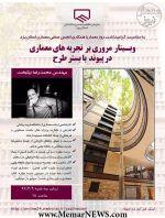 وبینار با موضوع «مروری بر تجربه های معماری در پیوند با بستر طرح»