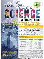 پنجمین کنفرانس بین المللی پژوهش در علوم و مهندسی و دومین کنگره بین المللی عمران، معماری و شهرسازی آسیا