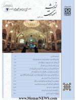 دریافت مقالات دوفصلنامه علمی اندیشه معماری، بهار و تابستان ۹۹-
