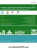 فراخوان ارسال مقالات همایش ملی میراث معماری کرانه های ساحلی شمال ایران و شهرهای فردا