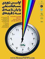 فراخوان اولین دوره مسابقات ملی پایاننامه سه دقیقهای