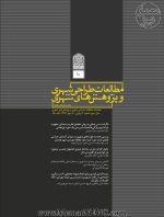 دریافت مقالات فصلنامه مطالعات طراحی شهری و پژوهشهای شهری، شماره ۱۰، بهار ۹۹ (دو جلدی)