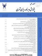 دریافت مقالات فصلنامه علمی پژوهش و برنامه ریزی شهری، شماره ۴۰، بهار ۹۹