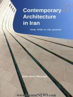 انتشار کتاب «معماری معاصر در ایران؛ از سال ۱۳۰۴ تاکنون» به زبان انگلیسی؛ در سایت آمازون