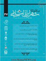 دریافت مقالات فصلنامه علمی مطالعات شهر ایرانی اسلامی، شماره ۳۷، پاییز ۱۳۹۸