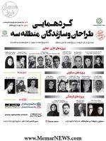 گردهمایی طراحان و سازندگان منطقه ۳ تهران و ارائه پروژه ها