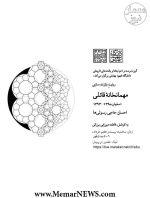 وبینار با موضوع «روایتِ باززندهسازی؛ مهمانخانه قائلی»