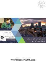 سمینار آنلاین با موضوع «تجربه شهرهای جدید در ایران؛ به سوی دستور کاری نو»