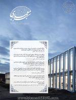 دریافت فصلنامه معماری سبز، شماره ۱۹، بهار ۹۹ (دو جلدی)