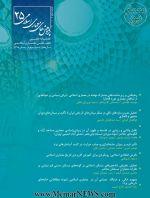 دریافت مقالات فصلنامه علمی پژوهش های معماری اسلامی، شماره ۲۵، زمستان ۱۳۹۸