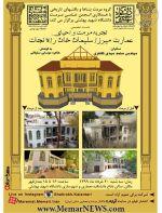نشست «تجربه مرمت و احیای عمارت میرزا سلیمان خان راه نجات»
