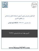 فراخوان پذیرش بدون آزمون استعداد های درخشان در مقطع دکتری سال تحصیلی ۱۴۰۰-۱۳۹۹ دانشگاه شهید بهشتی