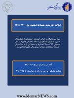 فراخوان بنیاد ملی نخبگان جهت پشتیبانی از فعالیتهای علمی و فرهنگی دانشجویان مستعد تحصیلی کشور؛ سال ۱۴۰۰-۱۳۹۹
