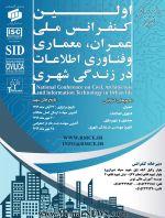 فراخوان ارسال مقالات کنفرانس ملی عمران، معماری و فناوری اطلاعات در زندگی شهری