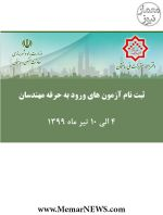 اطلاعیه ثبت نام و زمان برگزاری آزمون های ورود به حرفه مهندسی در شهریور و مهر ماه ۹۹