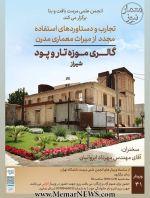 وبینار با موضوع «روایتی از طراحی و ساخت گالری موزه تار و پود»