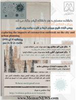 وبینار و گفتگوی آنلاین با موضوع «بررسی اثرات شیوع ویروس کرونا بر شهر و برنامهریزی شهری»