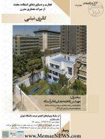 وبینار با موضوع «تجارب و دستاوردهای استفاده مجدد از میراث معماری مدرن»؛ (گالری نبشی)