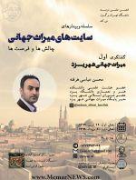 وبینار «میراث جهانی شهر یزد»؛ از سلسله وبینارهای سایتهای میراث جهانی؛ چالشها و فرصتها