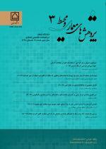 دریافت مقالات دوفصلنامه پژوهشهای معماری و محیط، شماره ۳، بهار و تابستان ۹۸