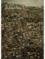 فصلنامه معماری و انرژی، شماره ۳ و ۴، پاییز و زمستان ۱۳۹۸