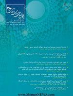 دریافت مقالات فصلنامه علمی پژوهش های معماری اسلامی، شماره ۲۶، بهار ۱۳۹۹