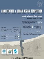 فراخوان مسابقه معماری و طراحی شهری