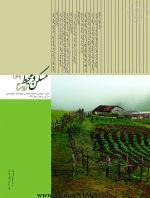 دریافت مقالات فصلنامه علمی مسکن و محیط روستا، شماره ۱۶۹، بهار ۱۳۹۹