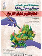 اعلام نتایج و نمایش تصاویر آثار برتر مسابقه آزاد ملی طراحی بوستان بانوان ریحانه با هدف ارتقای کیفیت فضایی