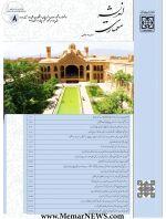 دریافت مقالات دوفصلنامه علمی اندیشه معماری، شماره ۸، پاییز و زمستان ۹۹