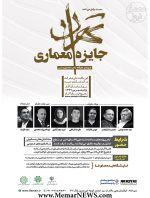فراخوان جایزه معماری تهران ؛ با رویکرد جایگاه نما در معماری و شهر