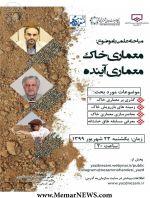 مباحثه علمی با موضوع «معماری خاک، معماری آینده»