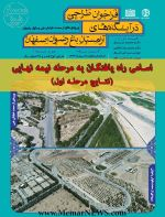اعلام نتایج مرحله اول و اسامی راه یافتگان به مرحله نیمه نهایی مسابقه طراحی درآیگاه های آرامستان باغ رضوان اصفهان