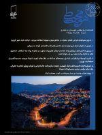 دریافت مقالات فصلنامه شهرسازی و معماری هویت محیط، شماره ۲، بهار ۱۳۹۹