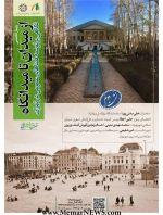 نشست آنلاین دوم با موضوع «از میدان تا میدانگاه؛ نگاهی بر توسعه فضاهای عمومی در تهران»
