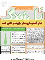 نتایج مسابقه؛ اعلام کدهای طرح های منتخب مسابقه طراحی «پل _ پیاده راه» شیراز