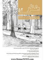دریافت مقالات فصلنامه علمی «منظر»، شماره ۵۲، پاییز ۱۳۹۹
