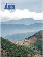 دو ماهنامه «معمار»؛ با موضوع معماری بومی و محلی ایران (گیلان)، شماره ۱۲۳، مهر و آبان ۱۳۹۹