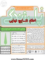 اعلام نتایج نهایی مسابقه طراحی «پل _ پیاده راه» شیراز