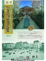 نشست آنلاین با موضوع «از میدان تا میدانگاه؛ نگاهی بر توسعه فضاهای عمومی در تهران»