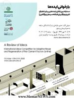 وبینار؛ «بازخوانی ایدهها؛ مسابقه بینالمللی ایدههایی برای انطباق کاربری و بازآفرینی کارخانه سیمان ری (آنلاین)»